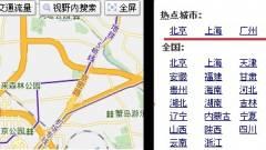 Sim City-szerű térképpel aláz Kína kép