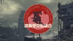 Így válik sportjáték a Dark Souls 3-ból kép