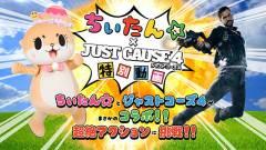 Just Cause 4 - ennél furcsább trailert talán még sosem kapott videojáték kép