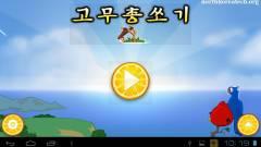 Észak-Korea államilag warezolja az Angry Birds-öt kép