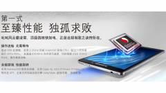 Dupla SIM-es csúcsmobillal támad a Lenovo kép
