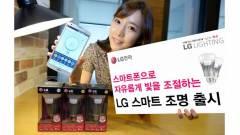 Betörőket is riaszthat az LG Smart Bulb kép