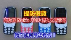 Itt vannak a Nokia 3310 klónjai kép