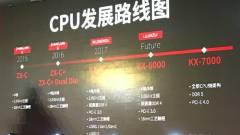 Új riválist kapott a processzorpiacon az Intel és az AMD kép