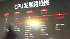 Beérte az Intel Core i5-7400-at egy kínai processzorgyártó kép